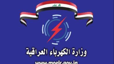 Photo of بالوثيقة.. توجيه جديد من الكهرباء بخصوص العاملين بصفة أجر وعقد في الوزارة