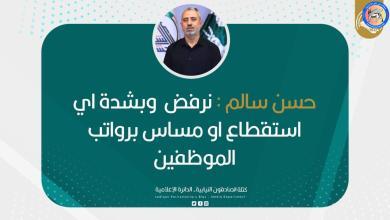 Photo of النائب حسن سالم: نرفض وبشدة اي استقطاع او مساس برواتب الموظفين