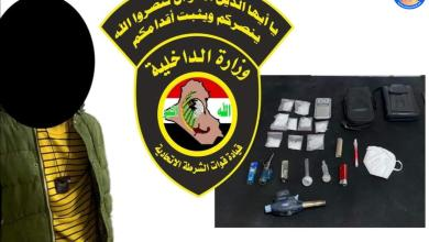 Photo of الشرطة الاتحادية تلقي القبض على 2 من مروجي المخدرات جنوب غربي بغداد