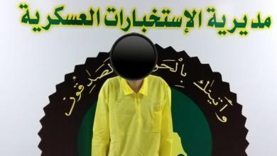 Photo of الاستخبارات العسكرية تطيح باحد عناصر ما يسمى ولاية كركوك وتلقي القبض عليه