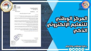 Photo of اليونسكو تدعو الى شراكة مع وزارة التعليم وإنشاء مركز وطني للتعليم الإلكتروني الذكي