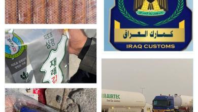 Photo of هيئة الكمارك.. ضبط (٧) شاحنات محملة بمواد دجاج مستورد من قبل تحريات كمرك المنطقة الشمالية