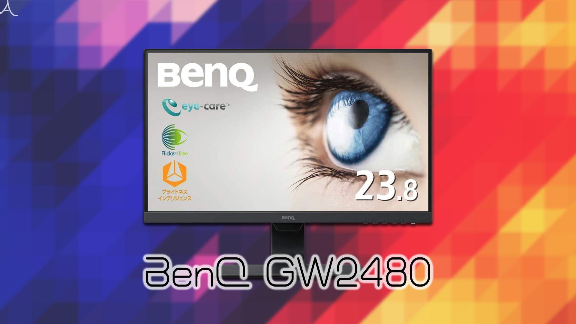 「BenQ GW2480」ってモニターアーム使えるの?VESAサイズやおすすめアームはどれ?
