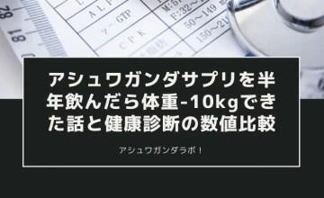 【ダイエット】アシュワガンダサプリを半年飲んだら体重-10kgできた話と健康診断の数値比較【感想】