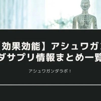 【効果効能】アシュワガンダサプリ情報まとめ一覧