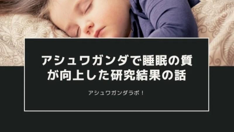 【サプリ】アシュワガンダで睡眠の質が向上した研究結果の話【不眠症患者が特に改善あり】