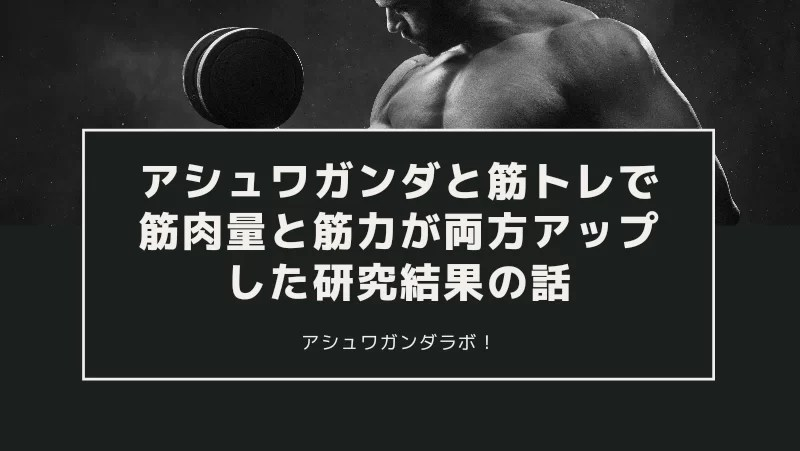 【サプリ】アシュワガンダと筋トレで筋肉量と筋力が両方アップした研究結果の話【テストステロン】