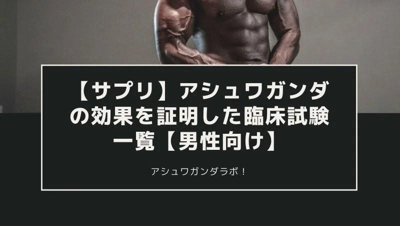 【サプリ】アシュワガンダの効果を証明した臨床試験一覧【男性向け】