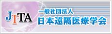 JTTA 日本遠隔医療学会