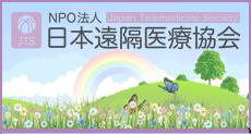 日本遠隔医療協会