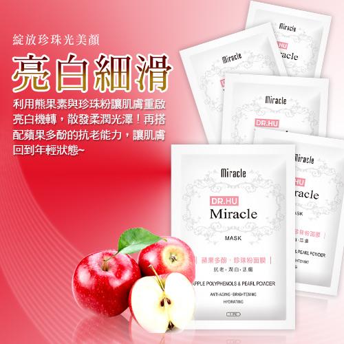 緊緻淨白 : 蘋果多酚.珍珠粉面膜(150片)