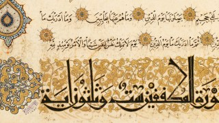 Detail image, Qur'an, Attributed to calligrapher Abd Allah al-Sayrafi, Probably Iraq, Il-Khanid period, first half of 14th century, Ink, color, and gold on paper, Istanbul Museum of Turkish and Islamic Arts, TIEM 487