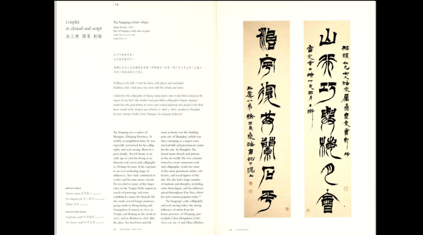 2 text book pages with chinese characters
