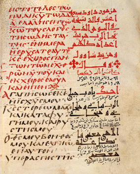 Manuscript page written in red ink that switches to black on the bottom half of the page. The right side of the page is in Arabic, the left in Greek