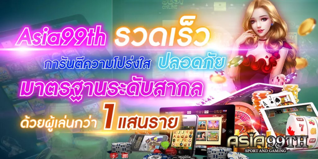 Asia99th สล็อตออนไลน์