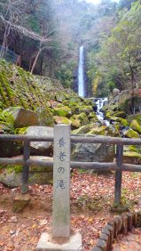 Yoro Waterfall