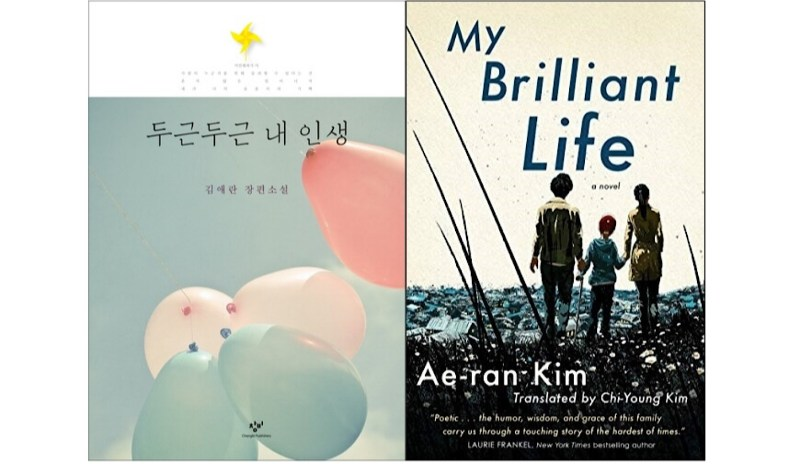 BOOK REVIEW: MY BRILLIANT LIFE (2021) BY AE-RAN KIM