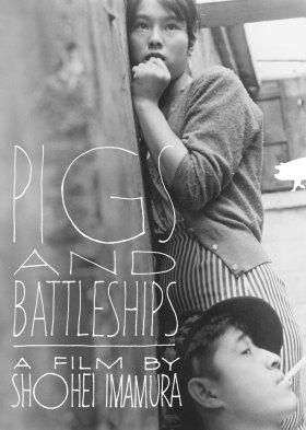 豚と軍艦 (Pigs and Battleships)