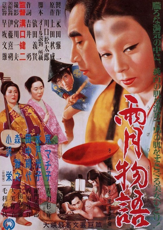 Ugetsu with english subtitles