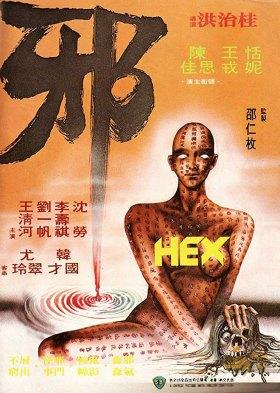邪 (Hex)