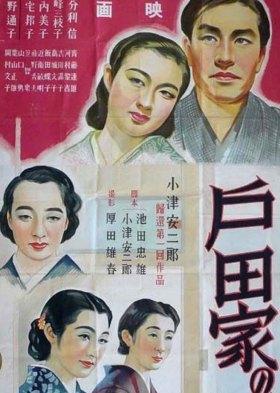戸田家の兄妹 (Brothers and Sisters of the Toda Family)