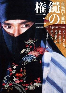 鑓の権三 (Gonza the Spearman)