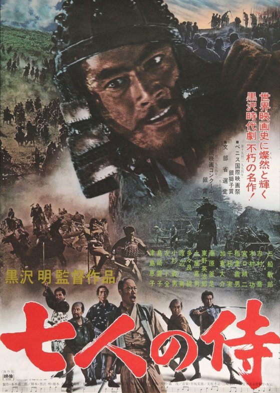Seven Samurai with english subtitles