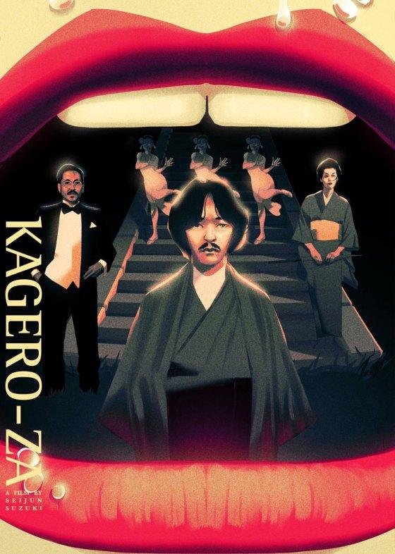 Kagero-za with english subtitles