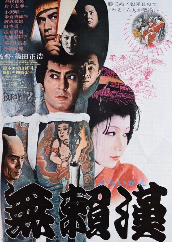 The Scandalous Adventures of Buraikan with english subtitles