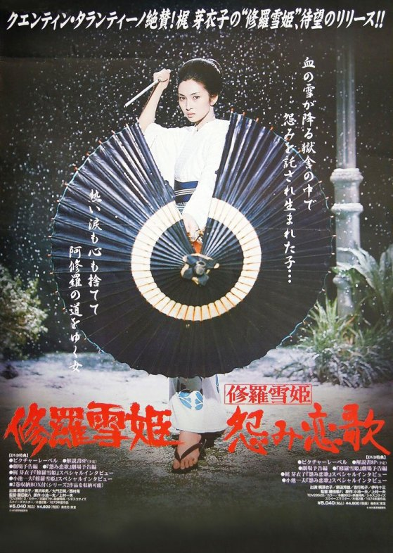 Lady Snowblood 2: Love Song of Vengeance with english subtitles