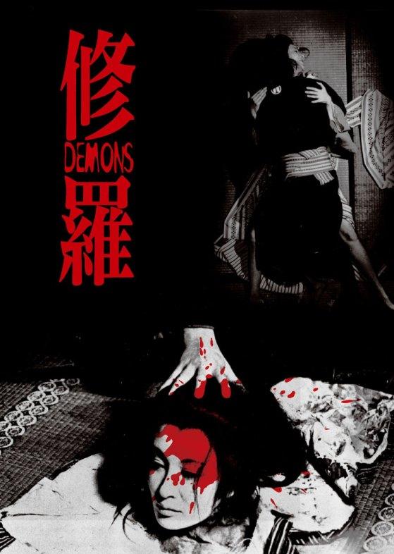 Demons with english subtitles