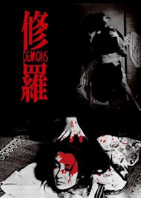 修羅 (Demons)