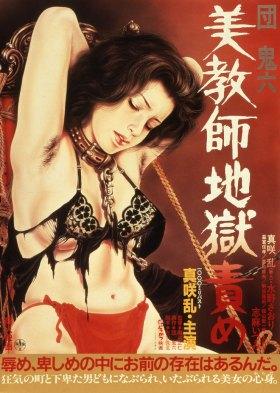 団鬼六 美教師地獄責め (Beautiful Teacher in Torture Hell)