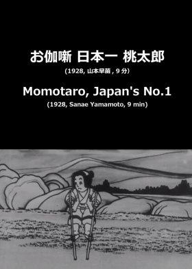 Momotaro, Japan's No.1