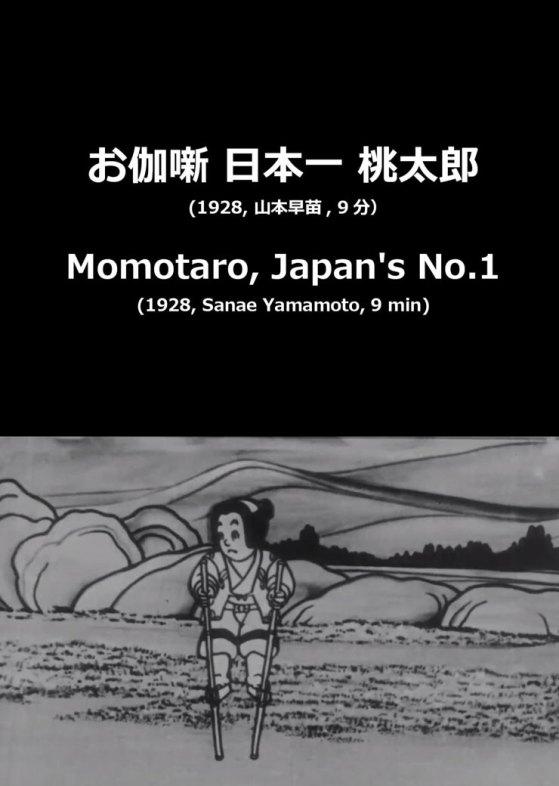 Momotaro, Japan's No.1 with english subtitles
