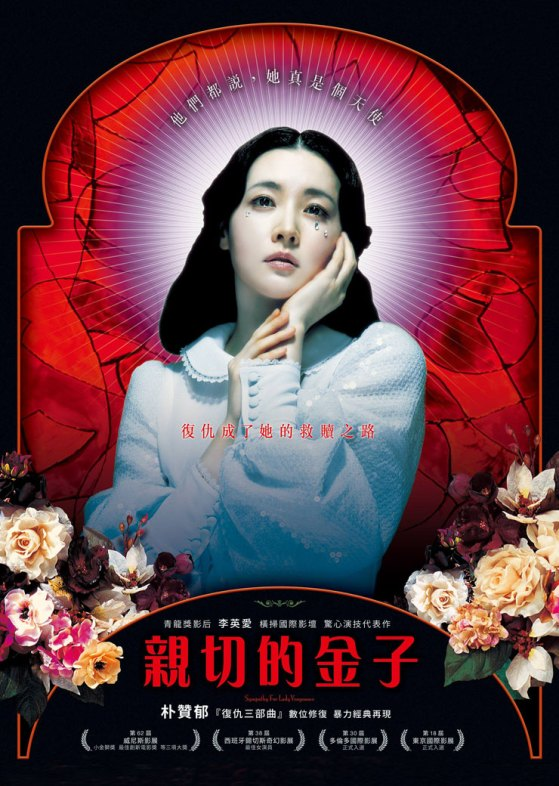 Sympathy for Lady Vengeance with english subtitles