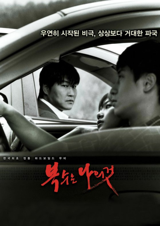 Sympathy for Mr. Vengeance with english subtitles