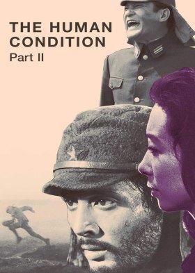 人間の條件 第3部望郷篇/第4部戦雲篇 (The Human Condition II: Road to Eternity)