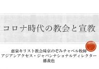 コロナ時代の教会と宣教ー2021年4月29日開催 東京リバイバルワークショップでのセッションの様子
