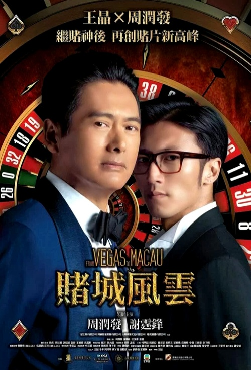 from vegas to macau poster