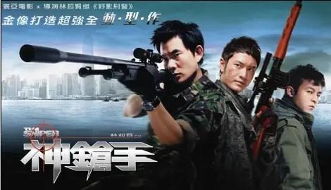 sniper 2009 poster