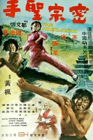 himalayan chinese poster