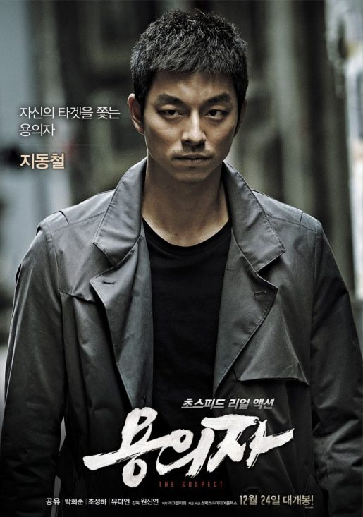 the suspect korean movie