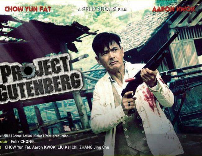 project gutenberg poster