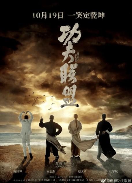 kung fu alliance trailer