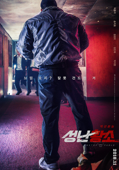 unstoppable korean poster