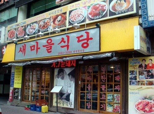 A typical restaurant in Korea