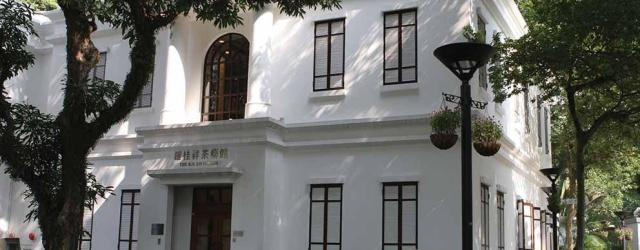 Exterior of the K S Lo Gallery of the Flagstaff House Museum of Tea Ware. Courtesy of the Flagstaff Museum of Tea Ware