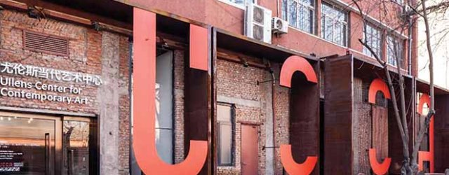 Exterior of the UCCA building in the area now called 798 Art Zone, Beijing. Photo: Luc Castel