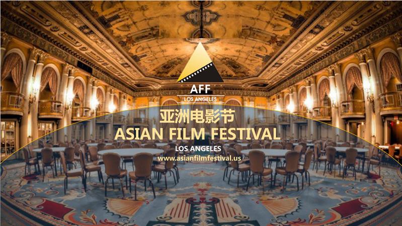 2019AFF亚洲电影节颁奖盛典将于下月在洛杉矶隆重举办
